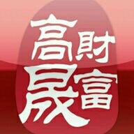 北京高晟财富金融信息服务有限公司