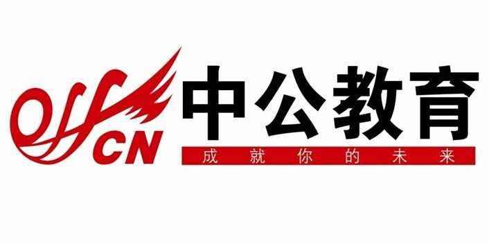 北京中公教育科技股份有限公司红河分公司