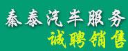 云南秦泰汽车服务有限公司