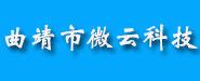 曲靖市微云科技有限公司