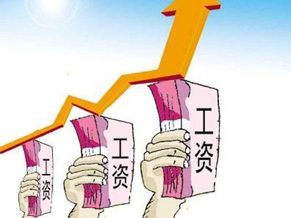 云南省2017年企业工资指导线政策解读