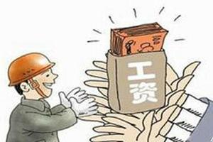 人社部副部长邱小平解读《保障农民工工资支