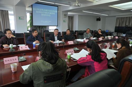 市人社局召开2017年昆明市城乡居民养老